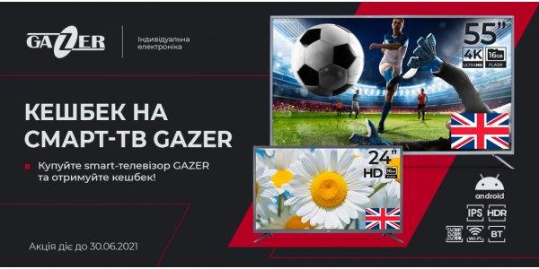 Кешбек на смарт-TV Gazer