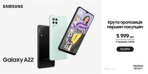Крута пропозиція першим покупцям Samsung Galaxy A22
