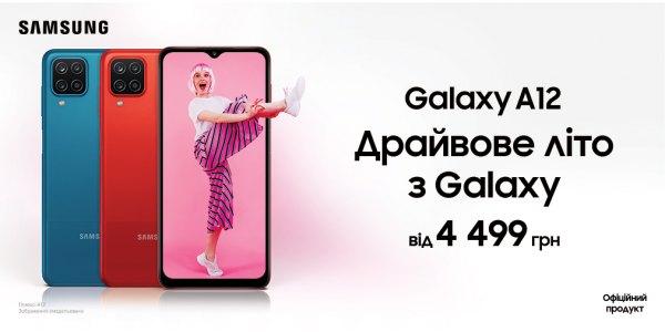Драйвове літо з Samsung Galaxy A12