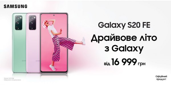 Драйвове літо з Samsung Galaxy S20FE