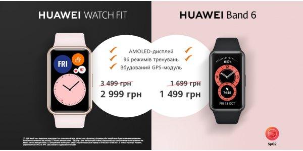 Акційні ціни на Huawei watch Fit та Huawei Band 6