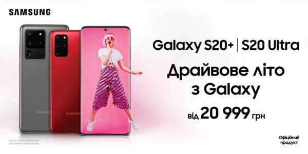 Драйвове літо з Samsung  Galaxy  S20+  та S20 Ultra