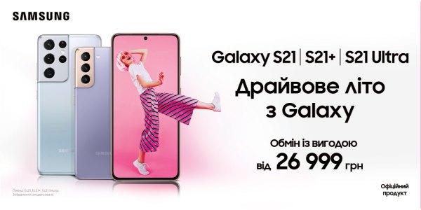 Драйвове літо з Samsung Galaxy S21, S21+, S21 Ultra.