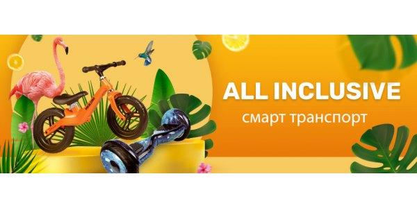 Смарт транспорт - all inclusive