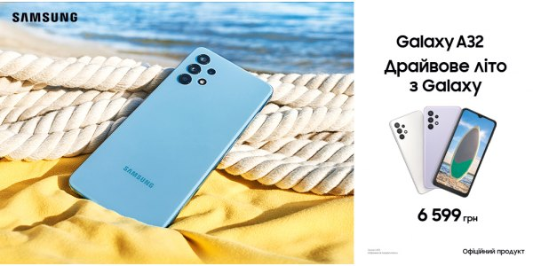 Драйвове літо з Samsung Galaxy A32