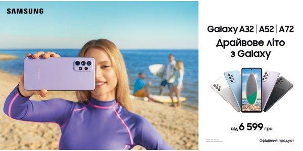 Драйвове літо з Samsung Galaxy A32, A52, A72