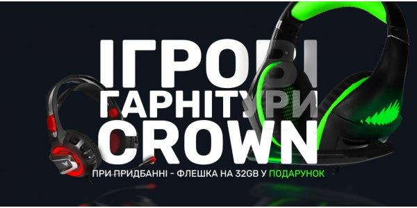 Придбай ігрову гарнітуру Crown та отримай у подарунок флешку на 32Gb!