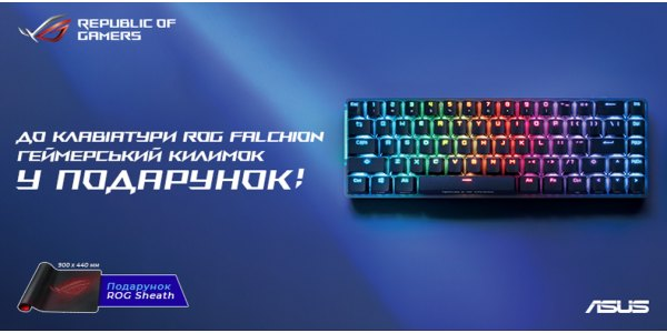 Клавіатура ROG FALCCHION і геймерський килимок у подарунок