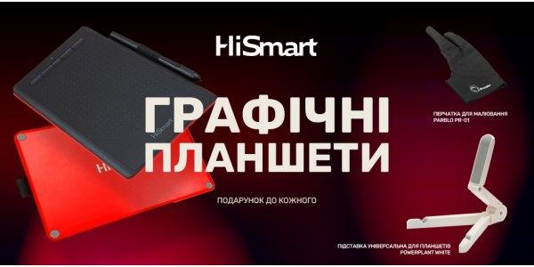 HiSmart графічні планшети