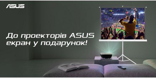 Купуй проектор від ASUS і отримуй екран в подарунок
