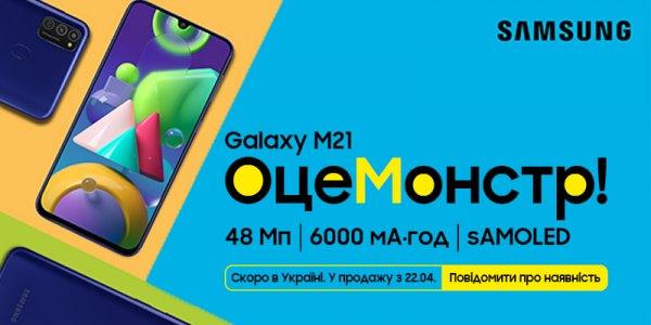 Новинка Samsung Galaxy M21 (M215)