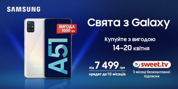 Знайомтесь Samsung Galaxy A51