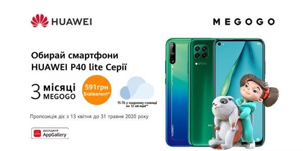 Huawei та MEGOGO