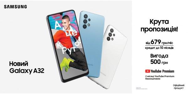 Крута пропозиція! Новинка Samsung Galaxy A32