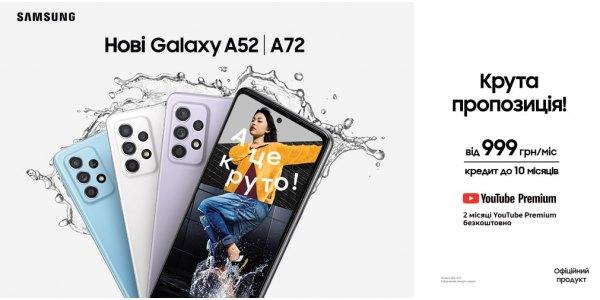 Крута пропозиція! Новинки Samsung Galaxy A52 та A72