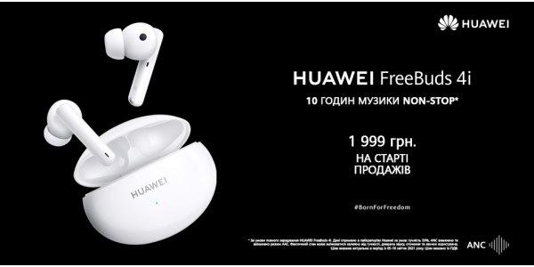 Зустрічай новинку Huawei Freebuds 4I