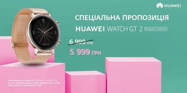 Купуй Watch GT 2 42mm  по промо ціні