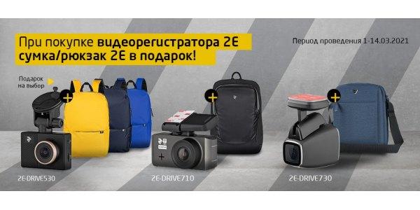 Придбай відеореєстратор 2Е та отримай сумку/рюкзак в подарунок