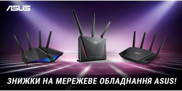 Знижки на мережеве обладнання ASUS!