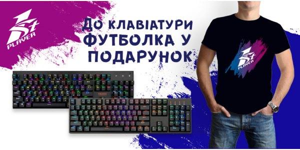 До клавіатури 1STPlayer у подарунок футболка