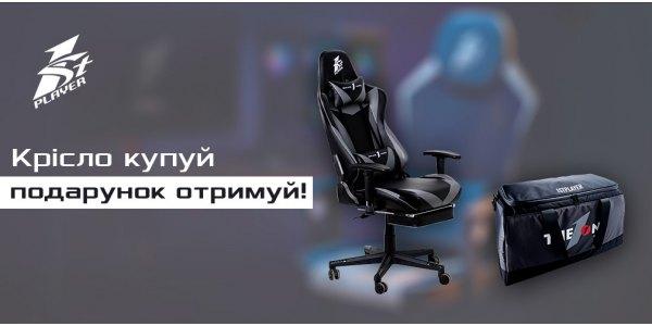 Крісло купуй подарунок отримуй!