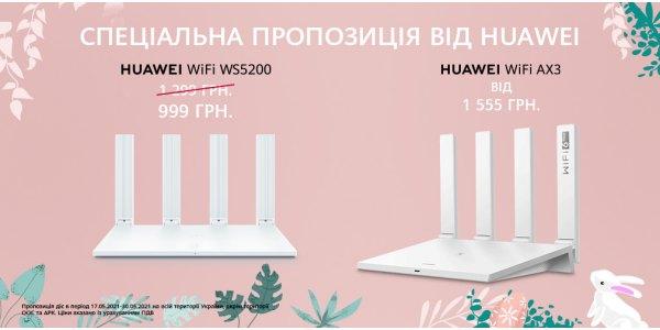 Спеціальна пропозиція на роутери від Huawei