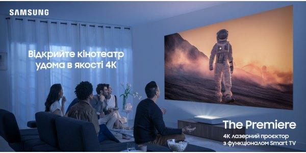 Відкривайте кінотеатр удома в якості 4К разом з проекторами Samsung