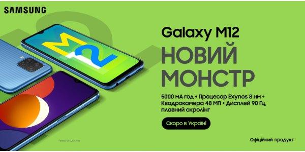 Samsung Galaxy M12 новий монстр