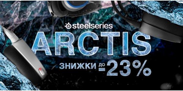 Steelseries Arctis знижка до -23%