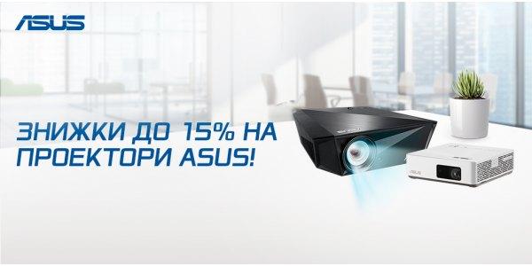 Знижки до 15% на проектори Asus!