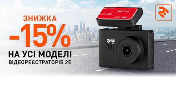 -15% на всі відеореєстратори 2Е