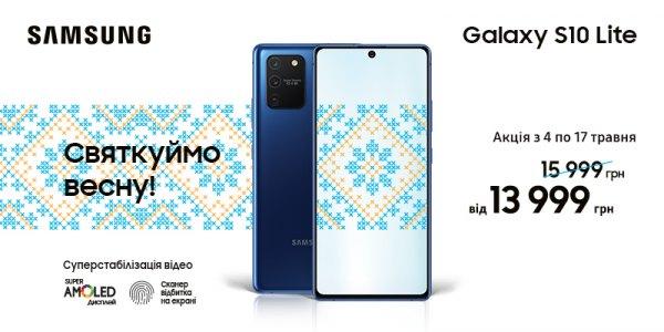 Вигода на Samsung Galaxy S10 Lite та Note 10 Lite