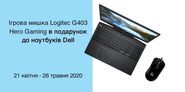 До ноутбуків Dell мишка Logitec G403 в подарунок