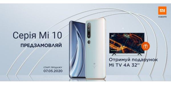Попереднє замовлення на Xiaomi Mi10\Mi10 Pro