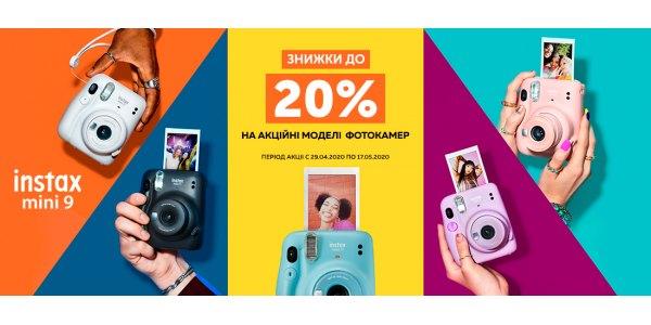 -20% на акційні моделі фотокамер Instax mini 9