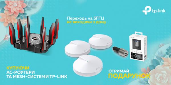 Переходь на 5 ГГц не виходячи з дому разом з TP-Link