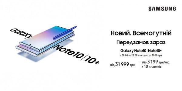 Попереднє замовлення на Galaxy Note 10|10+