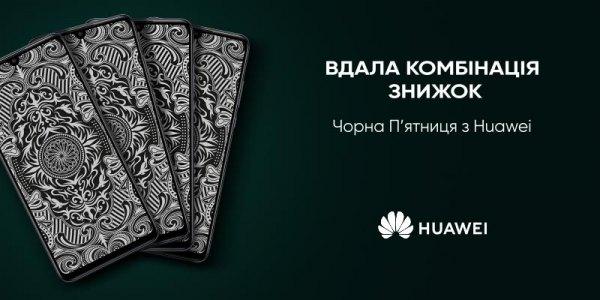 Вдала комбінація знижок від Huawei!