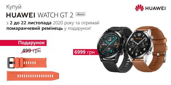 Ремінець в подарунок до Huawei Watch GT 2 46 mm