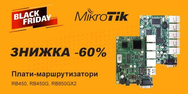 Black Friday з MikroTik