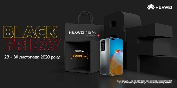 Black Friday з Huawei P40 Pro