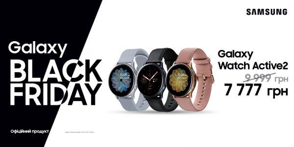 Black Friday з Samsung Watch Active2