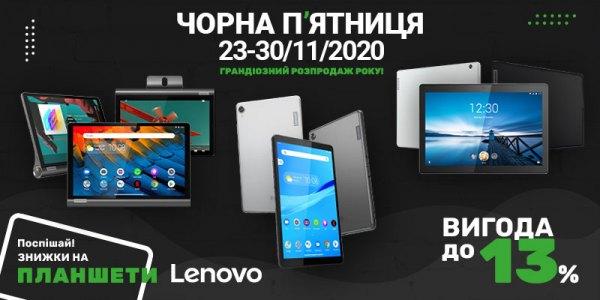 Black Friday планшети Lenovo