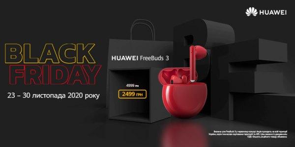 Black Friday з Huawei FreeBuds 3