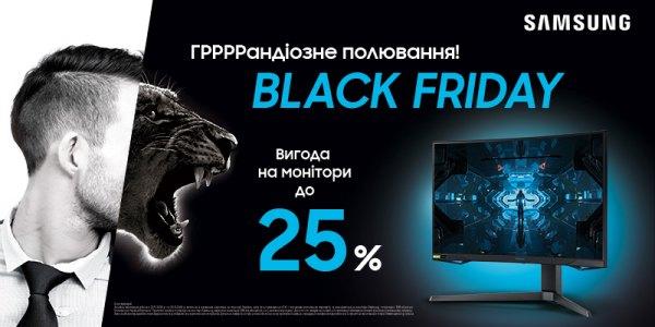 Black Friday з моніторами Samsung