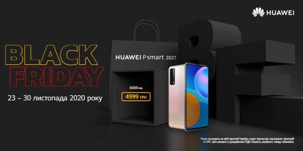 Black Friday з Huawei P Smart 2021