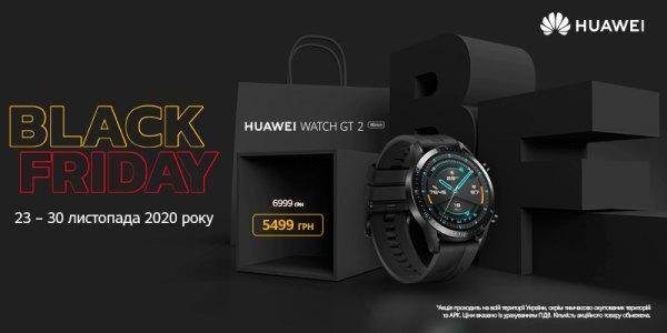 Black Friday з Huawei watch GT 2 46mm