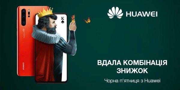 Black Friday на Huawei P30 Lite