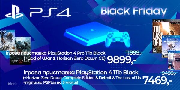 Чорна пятниця на PlayStation вже розпочата!