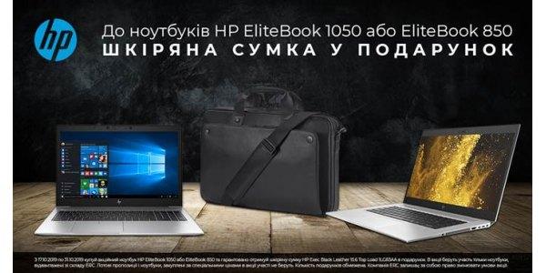 Подарунок до ноутбуків HP EliteBook!